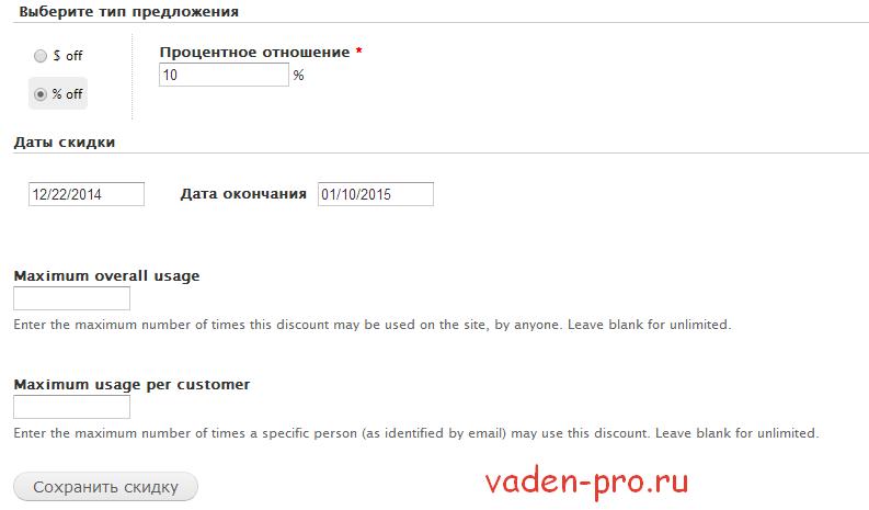Настройка скидки на Drupal Commerce