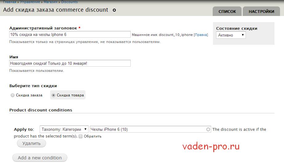 Создание скидки на Drupal Commerce