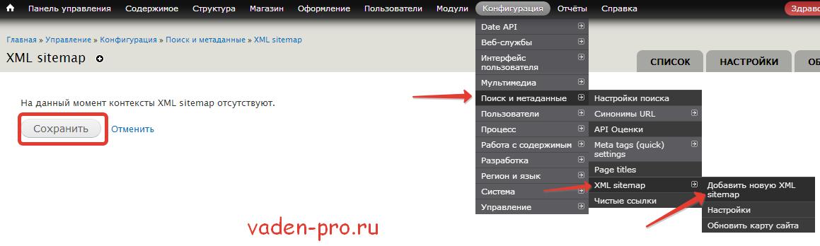 Создание XML sitemap в Drupal 7