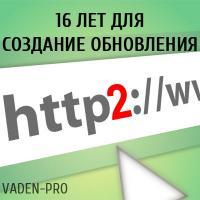 16 лет для создания обновления протокола http
