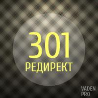 301 редирект как сделать