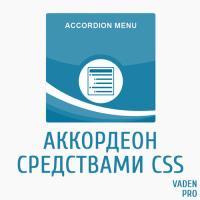 Аккордеон средствами CSS