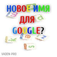 новое имя для Google