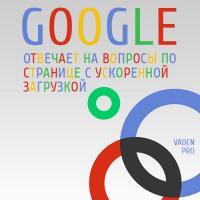 Google страница с ускоренной загрузки форум