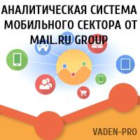 аналитическая система мобильного сектора от mail.ru group