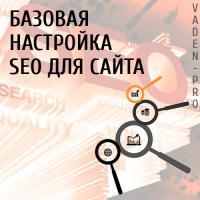 Базовое SEO для вашего сайта