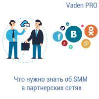 Что нужно знать об SMM в партнерских сетях