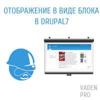 Блочное отображение в Drupal7