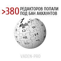 Более 380 редакторов были заблокированы википедией