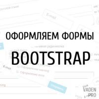 Bootstrap формы
