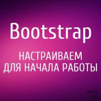 Настройка Bootstrap