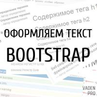 Bootstrap текст