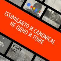 isSimilarTo и canonical