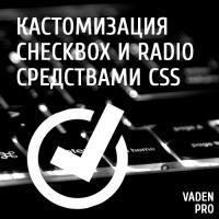 Кастомизация checkbox и radio