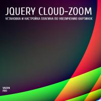 jQuery cloud-zoom