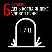 день-когда-яндекс-удивил-рунет