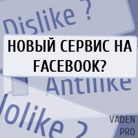 dislike новый сервис на Facebook