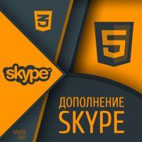 Нейтрализация эффекта работы дополнения Skype