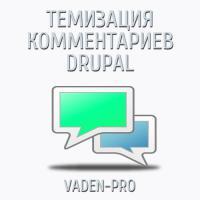 Темизация комментариев Drupal