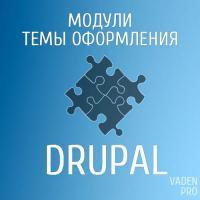 Drupal модули и темы оформления