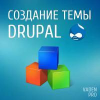 Создание темы Drupal