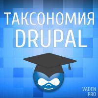 Таксономия Drupal