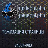 Drupal темизация страницы
