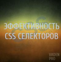 Скорость обработки CSS селекторов