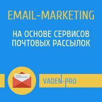 email-маркетинг на основе сервиса почтовых рассылок