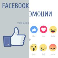 Facebook эмоции