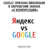 ФАС признала Google виновным
