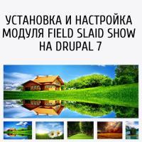 Установка и настройка модуля Field slaid show