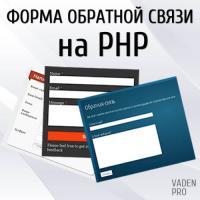 Форма обратной связи на PHP