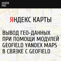 Geofield yandex maps
