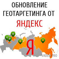 Геотаргетинг от Яндекс