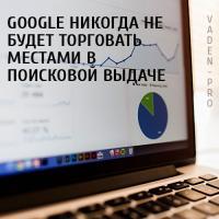 Google принципиально не будет торговать местами в SERP