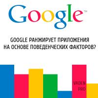 Google ранжирует приложения основываясь на поведенческих факторах