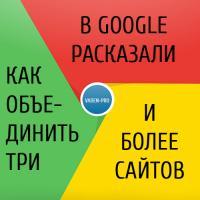 Советы от Гугл по слиянию сайтов