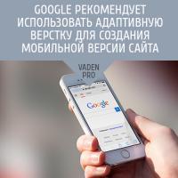 Адаптивная верстка рекомендована google