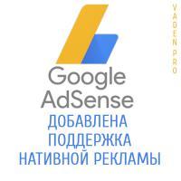 Гугл добавил нативную рекламу