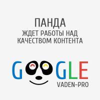 гугл панда требует улучшать контент