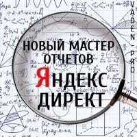 Новый мастер отчетов в Яндекс.Директ