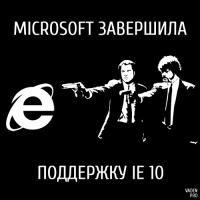 Прекращена поддержка IE 10 и более ранних версий