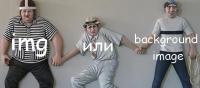 img или background-image