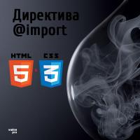 Директива import CSS
