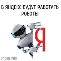Яндекс создает информагенство где работают роботы