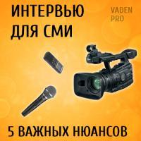 Интервью для СМИ. 5 популярных ошибок