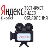 Яндекс Директ тестирует видео объявления