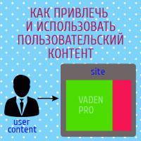 Учимся привлекать и использовать контент созданный пользователями