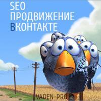 Продвигаем группу Вконтакте через поиск